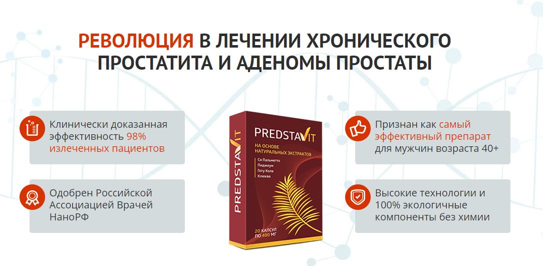 Эффективные средства для лечения простатита и аденомы препарат от аденомы и простатита